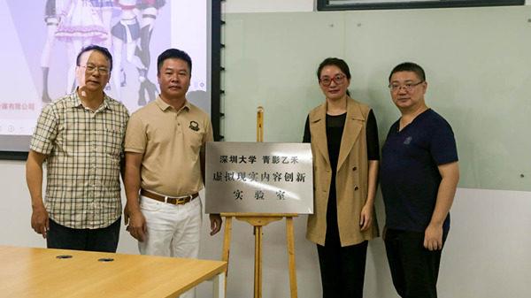 """首家""""虚拟现实内容创新实验室""""落地深圳大学"""
