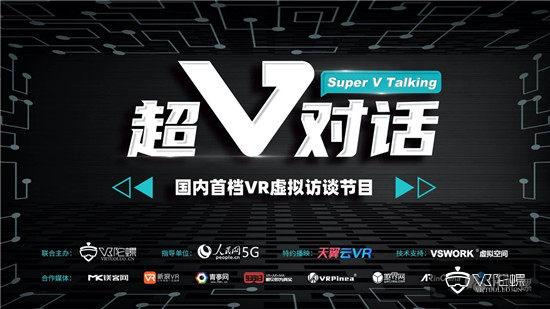 超V对话:详解虚拟主播Vtuber的制作与IP打..