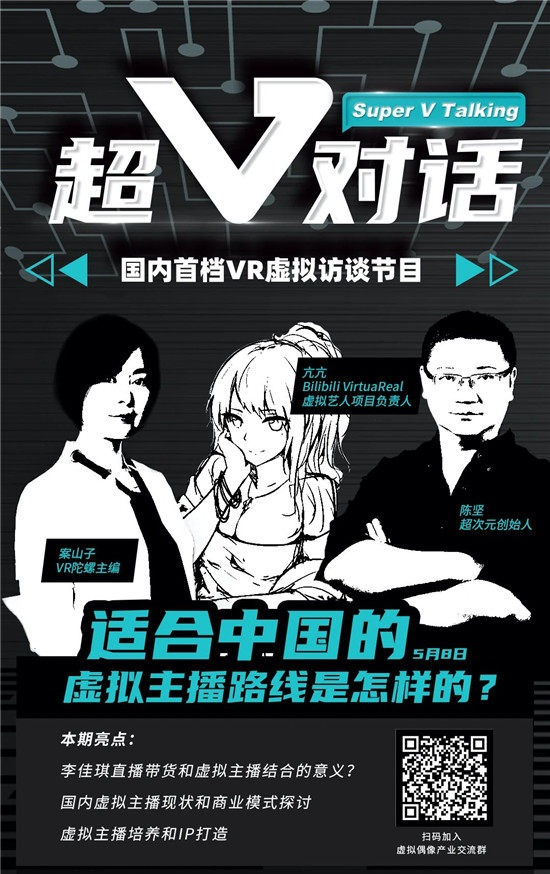 国内首档VR虚拟访谈节目《超V对话》即将上线